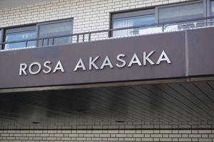ローザ赤坂の看板