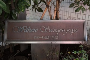 ワコーレ三軒茶屋の看板