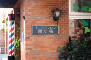 キャッスルマンション幡ヶ谷の看板