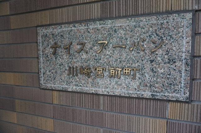 ナイスアーバン川崎宮前町の看板