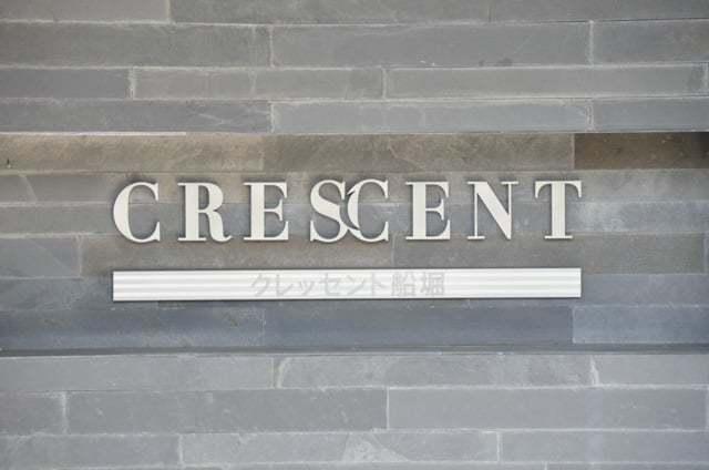クレッセント船堀の看板