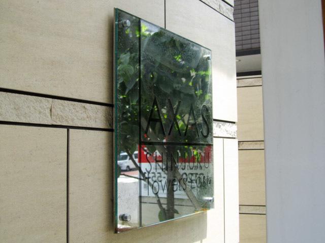 アクサス新宿タワーイーストの看板