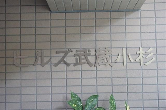 ヒルズ武蔵小杉の看板