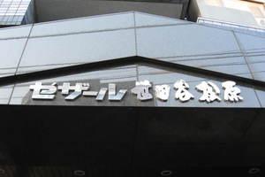 セザール世田谷松原の看板