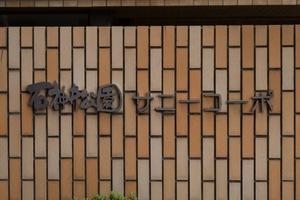 石神井公園サニーコーポの看板