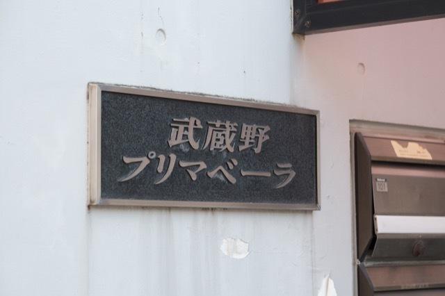 武蔵野プリマベーラの看板