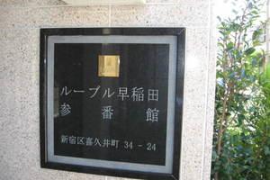 ルーブル早稲田参番館の看板
