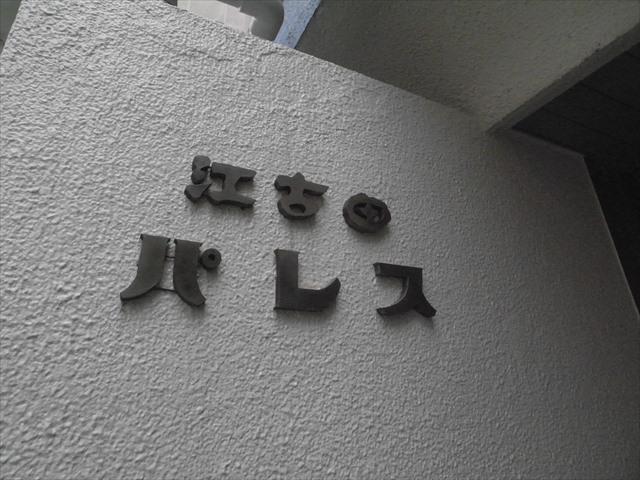 江古田パレスの看板