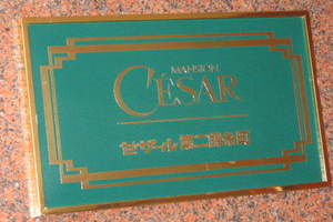 セザール第2錦糸町の看板