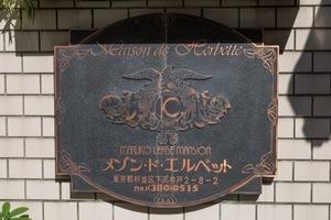 メゾン・ド・エルベットの看板