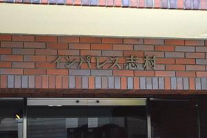 インパレス志村の看板