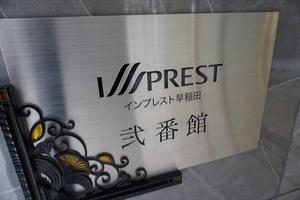 インプレスト早稲田弐番館の看板