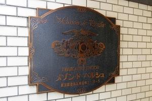 メゾン・ド・ペルシュの看板