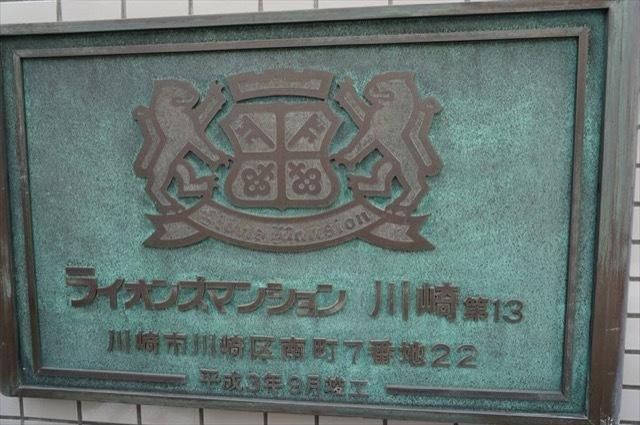 ライオンズマンション川崎第13の看板