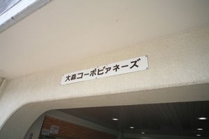大森コーポビアネーズの看板