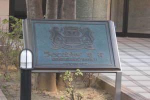 ライオンズプラザ亀有の看板