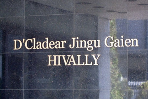 Dクラディア神宮外苑ハイヴァリーの看板
