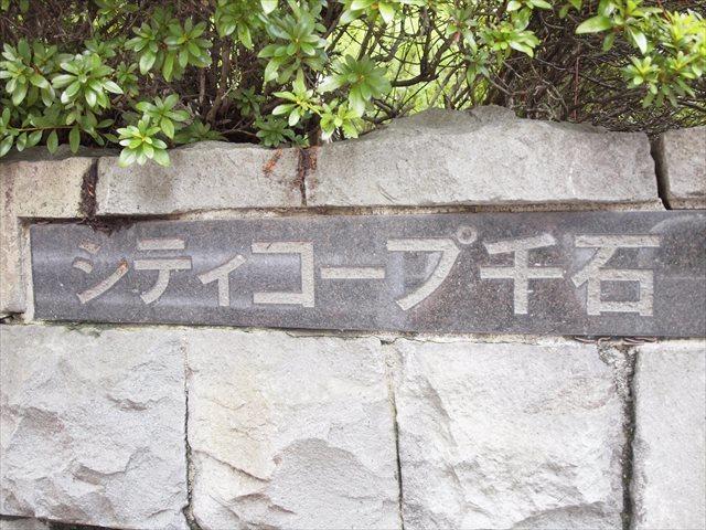 シティコープ千石の看板