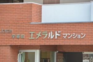 ジュウェル宇喜田エメラルドマンションの看板