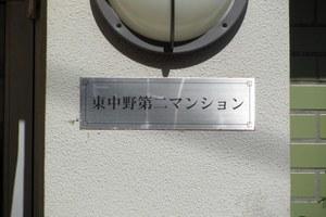 東中野第2マンションの看板