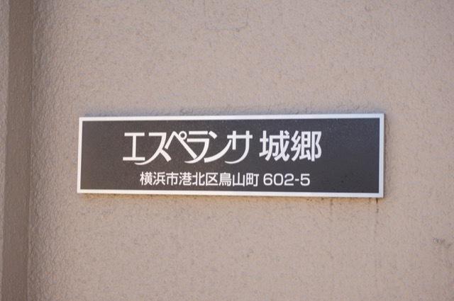 エスペランサ城郷の看板
