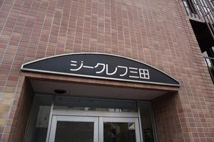 ジークレフ三田の看板