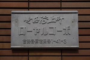 世田谷上町ローヤルコーポの看板