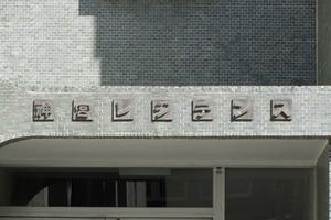 神宮レジデンスの看板