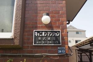 キャニオンマンション東武練馬の看板