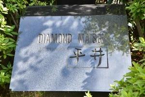 ダイヤモンドメゾン平井の看板