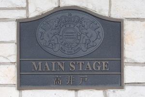 メインステージ高井戸の看板