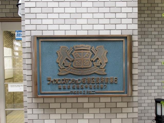ライオンズマンション板橋区役所前第6の看板