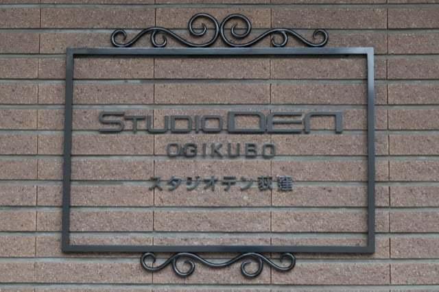 スタジオデン荻窪の看板