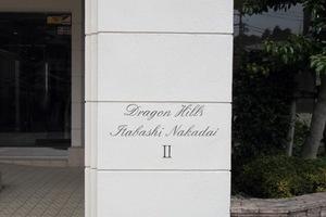 ドラゴンヒルズ板橋中台弐番館の看板