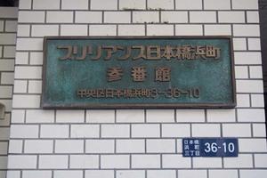 ブリリアンス日本橋浜町3番館の看板