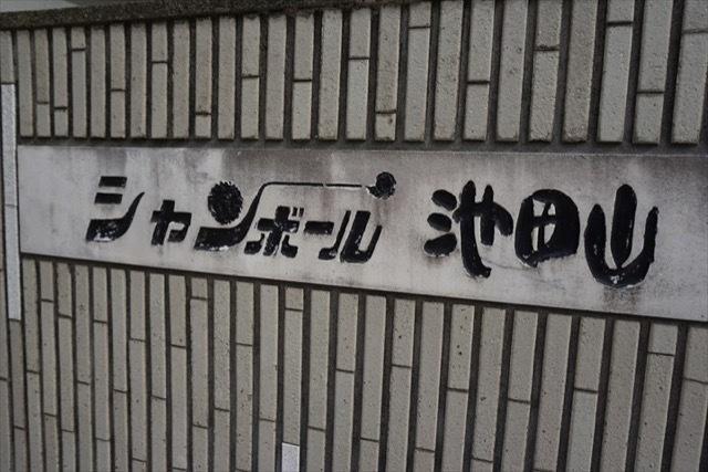 シャンボール池田山の看板