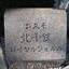 コスモ北千住ロイヤルフォルムの看板