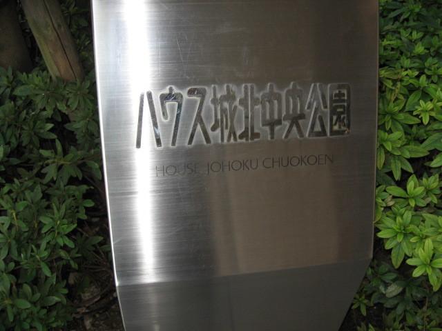 ハウス城北中央公園の看板