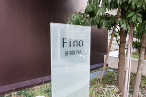 フィーノ渋谷の看板