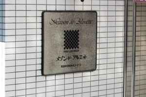 メゾン・ド・アルエットの看板
