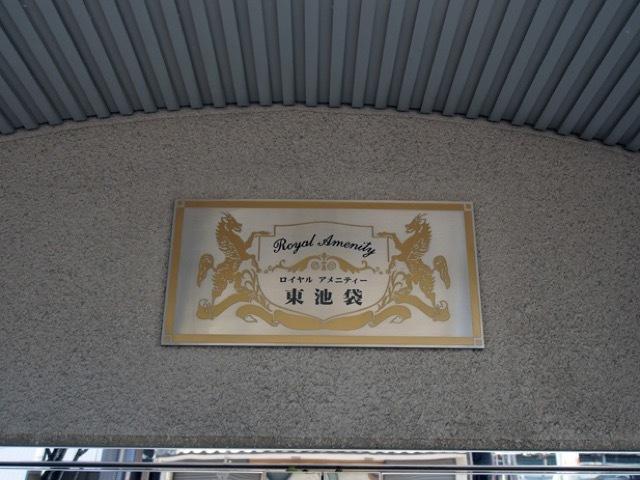 ロイヤルアメニティー東池袋の看板