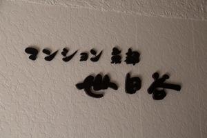 マンション京都世田谷の看板