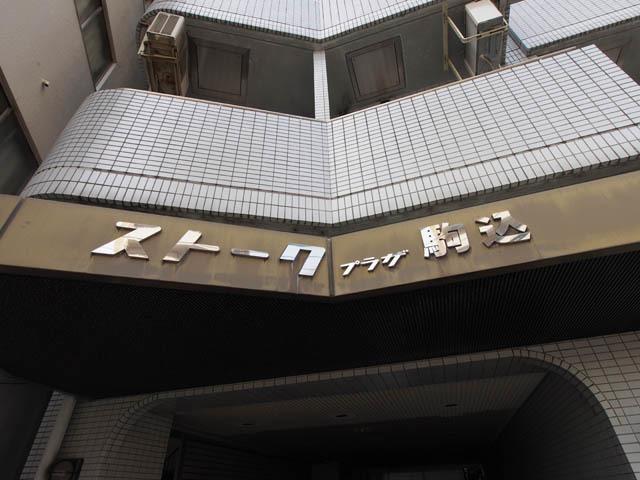 ストークプラザ駒込の看板