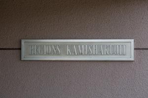 レヂオンス上石神井の看板