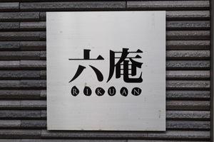 杉並和泉コーポラティブハウスの看板
