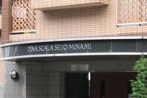 ディナスカーラ成城南の看板