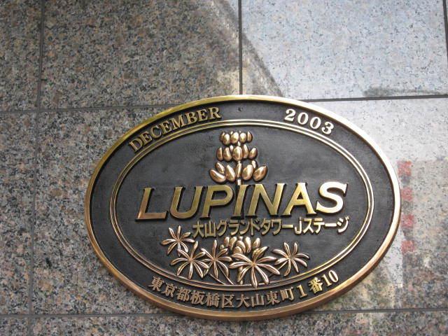 ルピナス大山グランドタワーJステージの看板