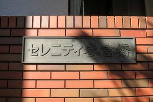 セレニティ参宮橋の看板