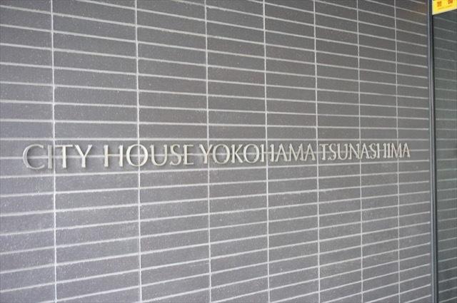 シティハウス横濱綱島の看板