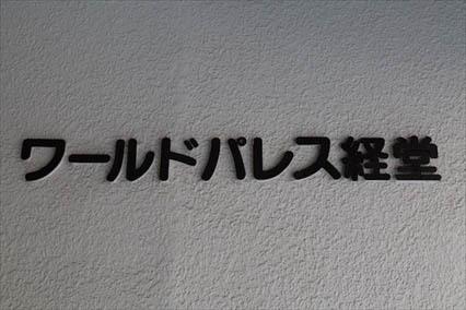 ワールドパレス経堂の看板